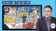 4부 김기식 사퇴, 더 미래연구소 기부금 18억 증발? 검증 실패 비호 청와대 조국, 임종석 사퇴! [사회이슈] (2018.04.17)