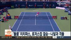 스무살의 돌풍' 치치파스, 로저스컵 결승..나달과 격돌