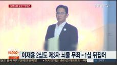 '국정농단' 박근혜 이번주 항소심 선고..뇌물죄 여부 쟁점