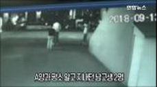 영광모텔여고생 사망 CCTV 영상