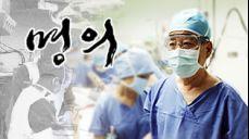 [명의3.0] 가슴에 새기는 '희망' ㅡ 유방내분비외과 안세현 교수 (2009-02-27)