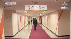 공무원 보수 개정안..시민단체 경력도 호봉 인정