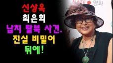 신상옥 최은희 납치 탈북 사건. 진실 비밀이 뒤에!