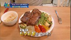 감량의 아이콘 오지헌! 제일 편한 다이어트법 공개?!
