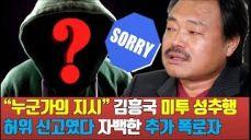 김흥국 미투 폭로 '음해세력'의 지시였다고 '자백한' 고소인