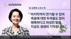 별이 된 스타 '김영애', 1주기 추모