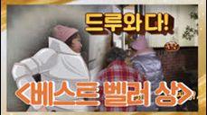 """[한끼줍쇼] [베스트 벨러] 띵동계의 '헬다르크' 김수미 """"드르와 다♨"""""""