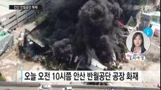 [영상] 안산 반월공단 화재..1시간 반만에 진화