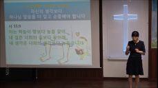 빌 4:8-9 진실한 신앙을 증명하는 삶 - 주안농아인교회 김미숙..