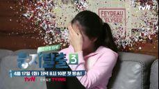 """(예고) 홍성흔 딸 화리 충격선언, """"탈출(?)이 많이 시급해요!"""""""
