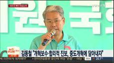 바른미래당 '정체성 찾기' 1박2일 워크숍..안철수·유승민 불참