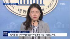 자유한국당까지 사법부 비판..더불어민주당은