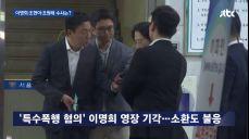 11개 기관 나섰지만..이명희·조현아·조원태 수사는?