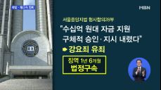 김기춘 2달 만에 재구속..조윤선·신동빈 집행유예