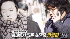 정봉주를 둘러싼 논란의 사건 당일 사진 780장 단독 입수!