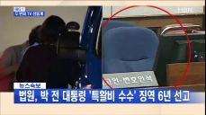 MBN 뉴스빅5] 박근혜 '국정원 특활비 상납' 오늘 선고..TV 생중계