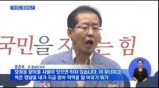홍준표의 통쾌한 직격탄에 JTBC 홍석현, 청와대 특보 사퇴 !!!