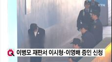 'MB 재산관리인' 이병모 재판서 이시형·이영배 증인 신청