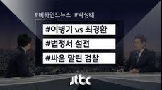 [비하인드 뉴스] 이병기 vs 최경환…치부 드러난 '설전'