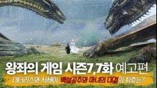 왕좌의게임 시즌7,7화 마지막회 예고편