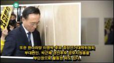 황전원 특조위원 사퇴하라 세월호 규명 방해 의혹