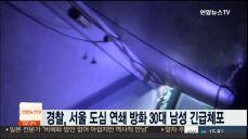 경찰, 서울 도심 연쇄 방화 30대 남성 긴급체포