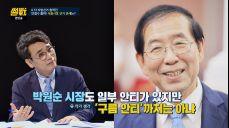 '서울시장 출마' 안철수-김문수, 단일화해도 효과 낮을 것!