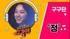 [Full Audio] '2018 정'♪ 구구단(gugudan) - 슈가맨2 1회
