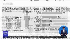 아침 신문 보기] 박병대, 우병우와 통화 당일 '박근혜 비선 의료진' 박채윤 특허소송 직접 챙겨 外
