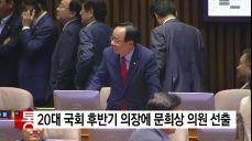 20대 국회 후반기 의장에 문희상 의원 선출..부의장 이주영·주승용