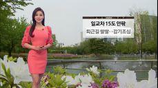 [04/25] 공기 쾌청 퇴근길 쌀쌀…야외활동 ′진드기′ 유의 (황미나 기상캐스터)
