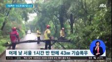 밤사이 수도권 천둥·번개 동반 '기습 폭우'..출근길도 조심