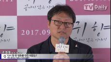 [TD영상] '귀향, 끝나지 않은 이야기' 강하나