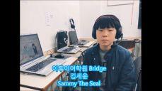 구서캠퍼스 김세윤 Bridge Sammy The Seal