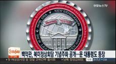 백악관, 북미정상회담 기념주화 공개..문 대통령도 등장