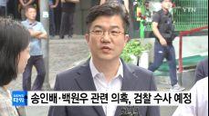 송인배·백원우 관련 의혹은 검찰에서 수사 예정