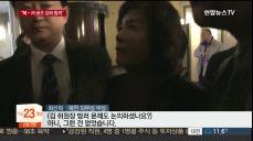 최선희 북한 외무성 부상, 러 외무차관과 회담