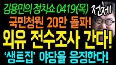 [ 전체 ] 김용민의 정치쇼 0419(목) 국민청원 20만 돌파