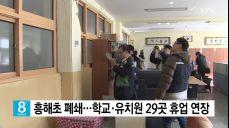 흥해초 폐쇄..포항 학교·유치원 29곳 휴업 연장