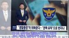 승리 정준영 뒤봐준 경찰총장은 총경 경찰계급
