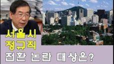 서울시 정규직 전환 논란 대상은? ♥ 뉴스 속보
