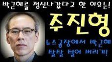 주진형 김어준이 코너 제안하자 단호히 거절! ㅋㅋㅋ