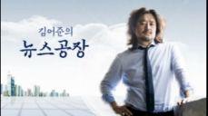 김어준의 뉴스공장[18.04.20] 홍선기, 박영선, 나경원, 안원구, 황교익 (풀버젼)