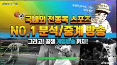 (생)국내경기4/3적중 까비! 해외축구 NBA분석방송! 에버튼 맨시티 중계방송합니다!