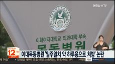 이대목동병원 '일주일치 약 하루용으로 처방' 논란