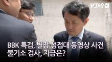 BBK 특검, 별장 성접대 동영상 사건 불기소 검사, 지금은?