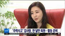 [투데이 연예톡톡] '추락사고' 김사랑, 한 달만 퇴원..활동 준비