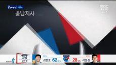 [선거] 이 시각 광역단체장 개표 현황