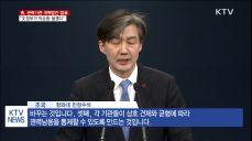 靑, 검·경·국정원 개혁방안 발표..안보수사처 신설