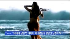 MBN 뉴스빅5] 나이도 국경도 뛰어넘은 '역대급 커플' 탄생..韓 함소원-中 진화